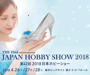 第42回 2018 日本ホビーショー